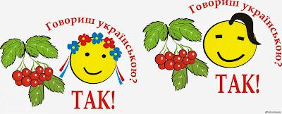 Картинки по запросу українська мова