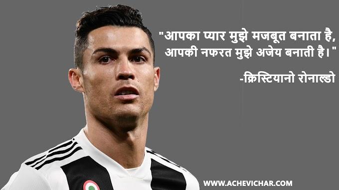 क्रिस्टिआनो रोनाल्डो के विचार -  Cristiano Ronaldo Quotes in Hindi