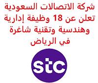 تعلن شركة الاتصالات السعودية, عن توفر 18 وظيفة إدارية وهندسية وتقنية شاغرة, للعمل لديها في الرياض. وذلك للوظائف التالية: 1- مهندس أول تصميم البنية التحتية (Senior Infrastructure Design Engineer): - المؤهل العلمي: بكالوريوس في هندسة الإلكترونيات، تكنولوجيا المعلومات، هندسة الاتصالات أو ما يعادله. - الخبرة: أربع سنوات على الأقل من العمل في المجال. - أن يجيد اللغة الإنجليزية كتابة ومحادثة. - أن يجيد مهارات الحاسب الآلي والأوفيس. - أن يكون المتقدم للوظيفة سعودي الجنسية. 2- مهندس تصميم البنية التحتية (Infrastructure Design Engineer): - المؤهل العلمي: بكالوريوس في هندسة الإلكترونيات، تكنولوجيا المعلومات، هندسة الاتصالات أو ما يعادله. - الخبرة: سنتان على الأقل من العمل في المجال. - أن يجيد اللغة الإنجليزية كتابة ومحادثة. - أن يجيد مهارات الحاسب الآلي والأوفيس. - أن يكون المتقدم للوظيفة سعودي الجنسية. 3- مشرف الخزينة (Treasury Supervisor): - المؤهل العلمي: بكالوريوس في المالية، المحاسبة أو ما يعادله. - أن يجيد اللغة الإنجليزية كتابة ومحادثة. - أن يجيد مهارات الحاسب الآلي والأوفيس. - أن يكون المتقدم للوظيفة سعودي الجنسية. 4- مدير قسم هيكل رأس المال وإدارة توزيعات الأرباح (Capital Structure & Dividends Mgt Section Manager): - المؤهل العلمي: بكالوريوس في المالية، إدارة الأعمال أو ما يعادله. - أن يجيد اللغة الإنجليزية كتابة ومحادثة. - أن يجيد مهارات الحاسب الآلي والأوفيس. - أن يكون المتقدم للوظيفة سعودي الجنسية. 5- أخصائي تحليل الأعمال (Business Analysis Specialist) (3 وظائف): - المؤهل العلمي: بكالوريوس في إدارة الأعمال، الاقتصاد، نظم المعلومات الإدارية أو ما يعادله. - أن يجيد اللغة الإنجليزية كتابة ومحادثة. - أن يجيد مهارات الحاسب الآلي والأوفيس. - أن يكون المتقدم للوظيفة سعودي الجنسية. 6- أخصائي تسويق (Marketing Specialist): - المؤهل العلمي: بكالوريوس في التسويق، العلاقات العامة أو ما يعادله. - أن يجيد اللغة الإنجليزية كتابة ومحادثة. - أن يجيد مهارات الحاسب الآلي والأوفيس. - أن يكون المتقدم للوظيفة سعودي الجنسية. 7- مشرف تسويق (Marketing Supervisor): - المؤهل العلمي: بكالوريوس في التسويق، العلاقات العامة أو ما يعادله. - أن يجيد اللغة الإنجليزية كتابة ومحادثة. - أن يجيد مهارات