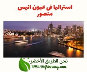 استراليا فى عيون انيس منصور