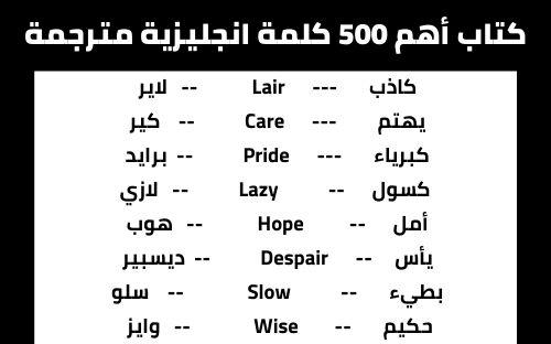 كلمات انجليزية مترجمة للعربية