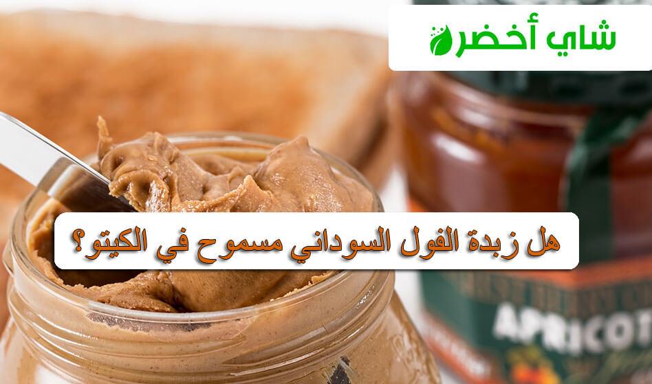 هل زبدة الفول السوداني مسموح في الكيتو دايت وما طريقة عمل زبدة الفول الكيتونية