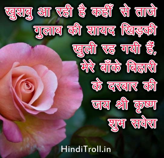 Jai Sri Krishna Motivational Hindi Quotes Good Morning Wallpaper For Facebook And Whatsapp
