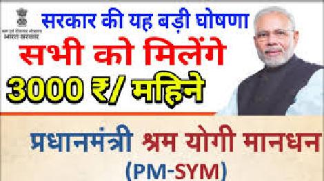 प्रधानमंत्री+श्रम+योगी+मानधन+पेंशन+योजना