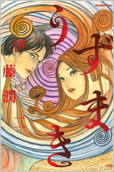 Uzumaki Manga