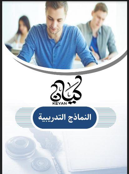 3 نماذج امتحانات من كتاب كيان فى اللغة العربية للصف الاول الثانوى الترم الاول 2021