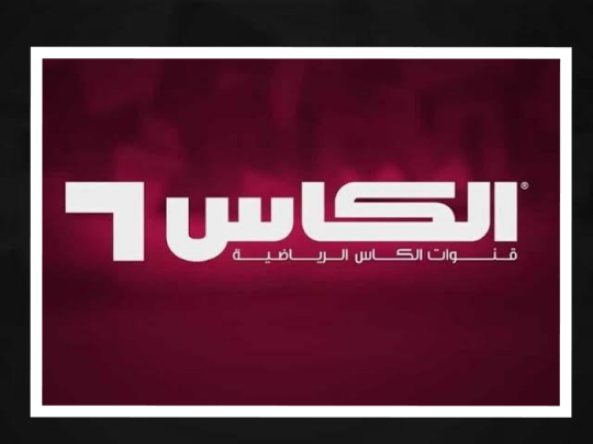 تردد قناة الكأس القطرية المفتوحة الناقلة لكأس العالم للأندية 2021