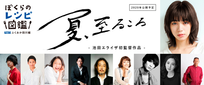 Natsu, Itaru Koro (Town without Sea) film - Elaiza Ikeda - reparto