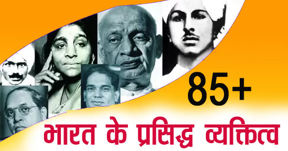 famous personalities of india