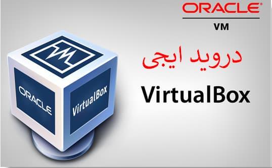 تحميل برنامج VirtualBox