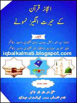 Miracles of Quran Urdu