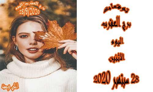توقعات برج العقرب اليوم 28/9/2020 الاثنين 28 سبتمبر / أيلول 2020 ، Scorpio