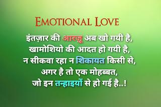 Emotional Heart Touching Shayari   दिल को छू जाने वाली शायरी हिंदी में
