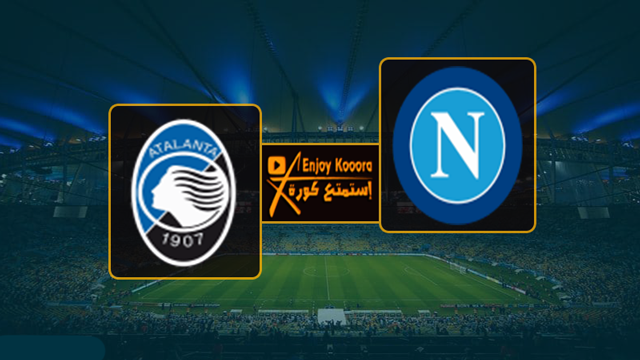 يلا شوت بث مباشر مباراة نابولي ضد أتالانتا والقنوات الناقلة - الدوري الإيطالي