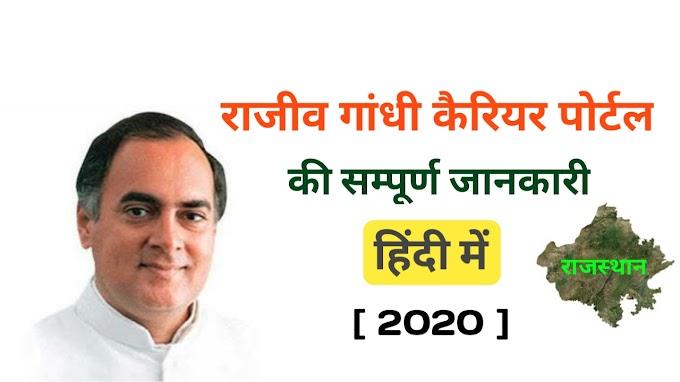 Rajiv Gandhi Career Portal Kya Hai सम्पूर्ण जानकारी हिंदी में (2020)