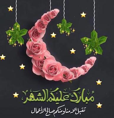 رسائل تهنئة رمضان 1442-2021 مسجات وتهاني  Ramadan Karem