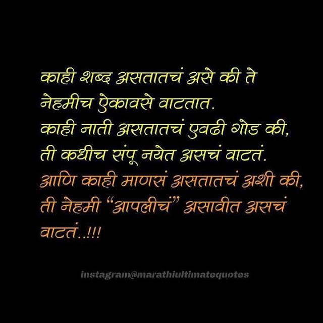 sad quotes on death in marathi