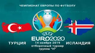 Турция - Исландия смотреть онлайн бесплатно 14 ноября 2019 Турция - Исландия прямая трансляция в 20:00 МСК.
