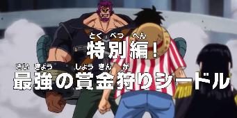 One Piece Episodio 895