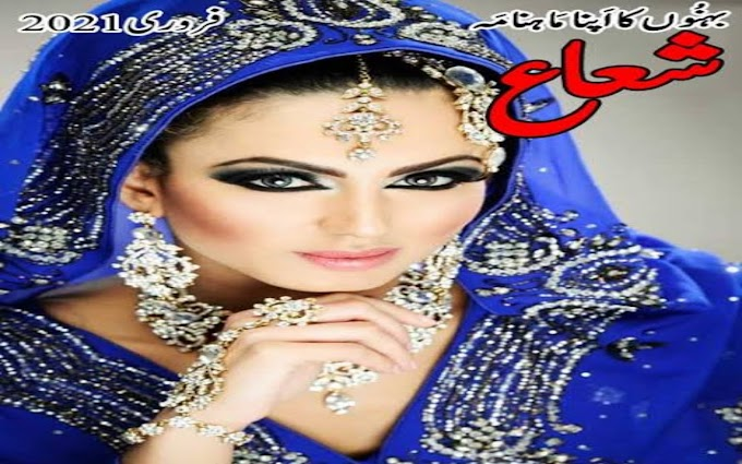 Shuaa Dugest February 2021 Online Free Pdf Download