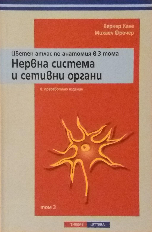 Нервна система и сетивни органи