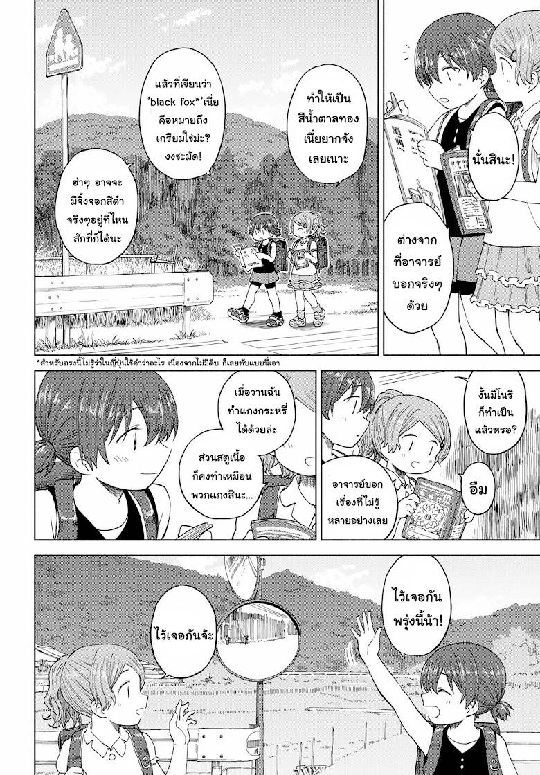 Tsurezure Biyori - หน้า 18