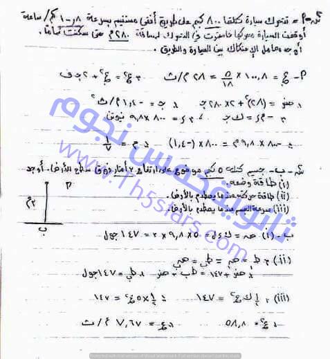 إجابات امتحان الرياضيات التطبيقية ديناميكا ثانوية عامة 2016 دور اول وزارة التربية والتعليم الصف الثالث الثانوي نظام حديث 2
