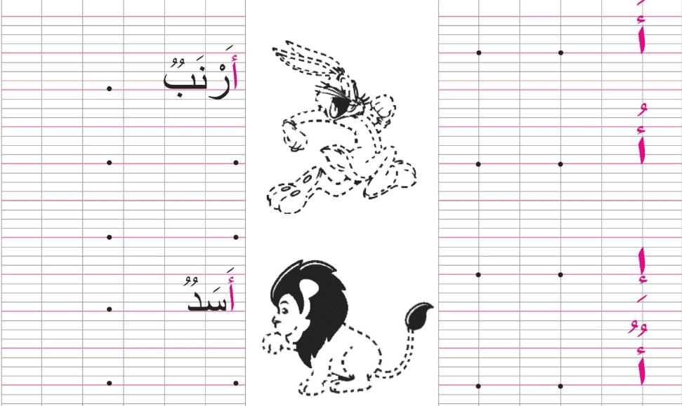 تعليم كتابة الحروف العربية بالتنقيط للأطفال pdf