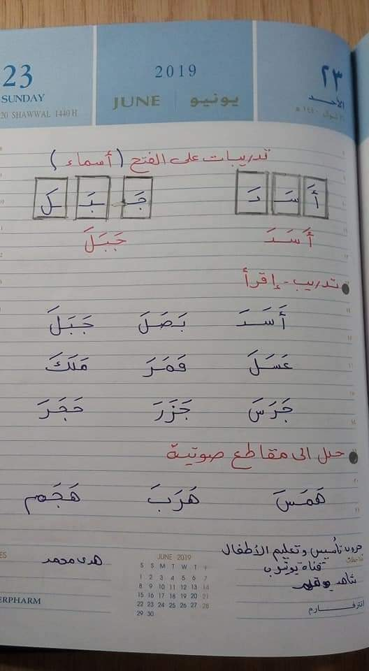 شيتات تأسيس اللغة العربيه للأطفال للاستاذة/ هدى محمد 9