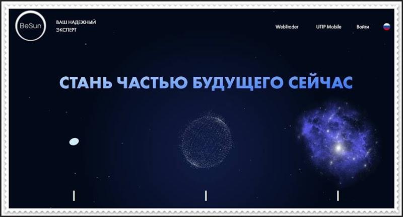 Мошеннический сайт besun.io/ru – Отзывы, развод, платит или лохотрон? Мошенники