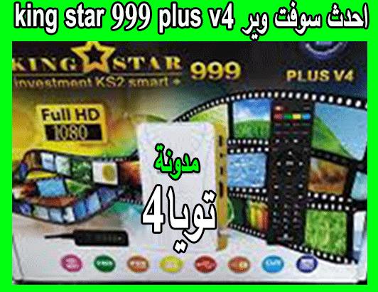 احدث سوفت وير king star 999 plus v4 لتشغيل قنوات بى اوت بدون مشاكل