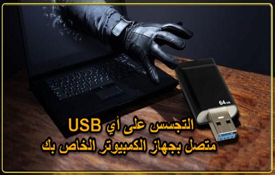 كيفية التجسس على أي USB متصل بجهاز الكمبيوتر الخاص بك | تلقائيًا بشكل سري