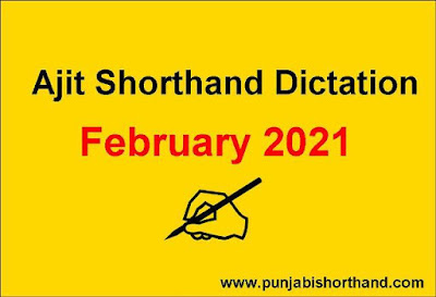 Ajit Shorthand Dictation February 2021