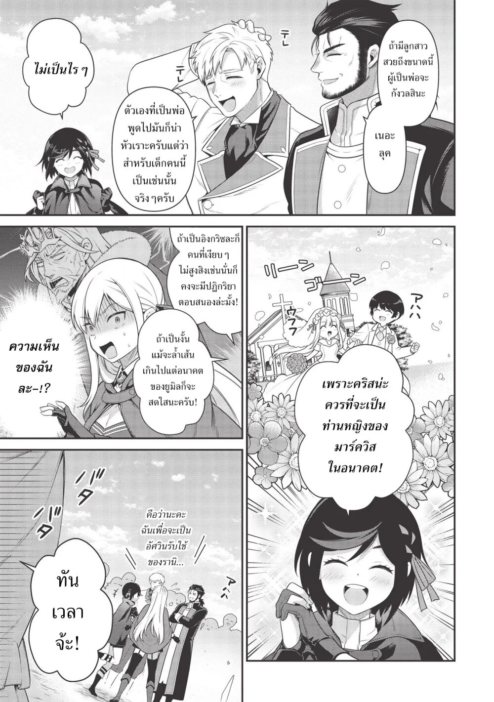 อ่านการ์ตูน Eiyu-Oh Bu Wo Kiwameru tame Tensei Su. Soshite, Sekai Saikyou no Minarai Kisi ♀ ตอนที่ 11 หน้าที่ 12