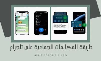 تلجرام يتيح ميزة مكالمات الفيديو والصوت