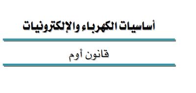 قانون اوم pdf