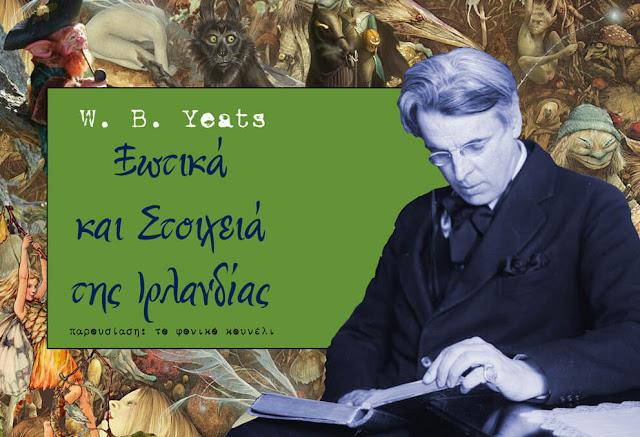 Ξωτικά και παραδόσεις της Ιρλανδίας, όπως τις κατέγραψε ο W. B. Yeats. Παρουσίαση από το φονικό κουνέλι / Fairies and traditions of Ireland, by W. B. Yeats