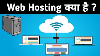 Web Hosting क्या है ? Hosting कितने प्रकार की होती है