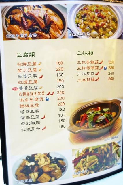 台北文山區川菜素熱炒~緣聚成家蔬食料理