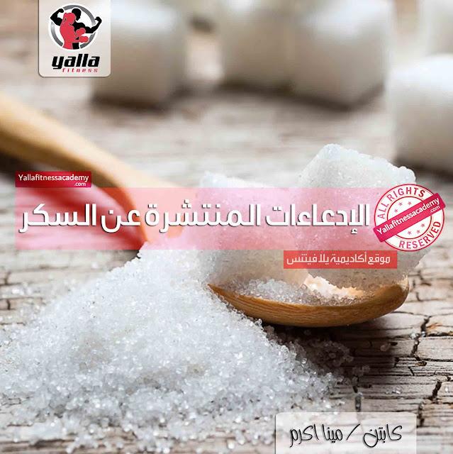 إعادة النظر فى الإدعاءات المنتشرة عن السكر !!