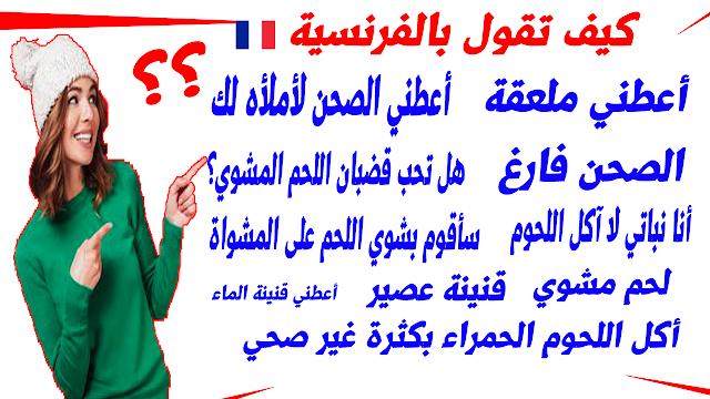 الدرس 84: تعلم اللغة الفرنسية من الصفر بسرعة كيف تقول أكثر الجمل إستعمالا Apprendre le français vite
