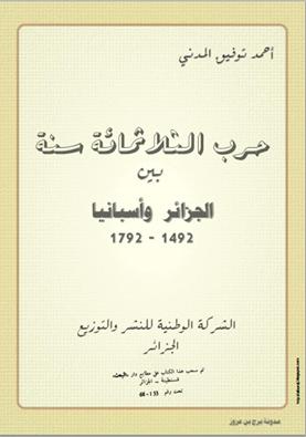 تحميل كتاب حرب الثلاثمائة سنة بين الجزائر واسبانيا