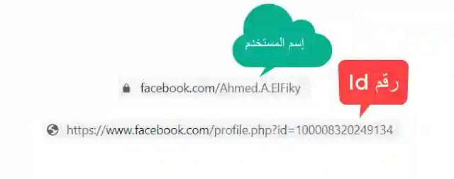 استرجاع حساب فيس بوك عن طريق id
