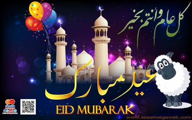 الاحكام والسنن المتبعه فى عيد الاضحى المبارك Eid al-Adha