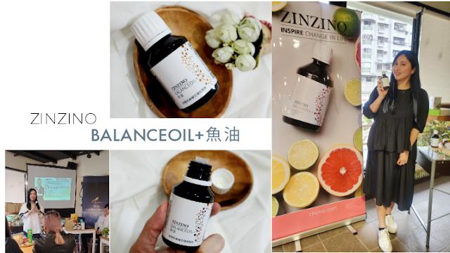 ZINZINO BALANCEOIL+魚油