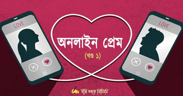 Assamese Love Story