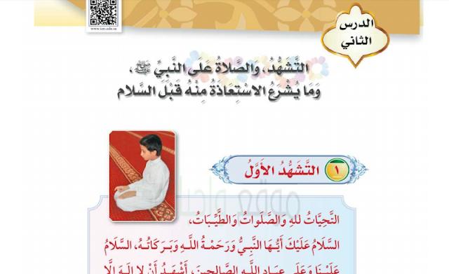 حل درس التشهد والصلاة على النبي وما يشرع الإستعاذه منه قبل السلام الفقه للصف الثاني ابتدائي