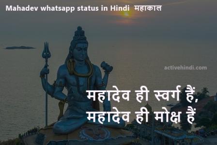 Mahadev whatsapp status in Hindi