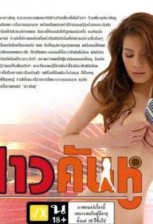 Film Sao Kun Hoo (2012) Full Movie