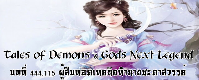 http://readtdg2.blogspot.com/2017/02/tales-of-demons-gods-next-legend-444115.html